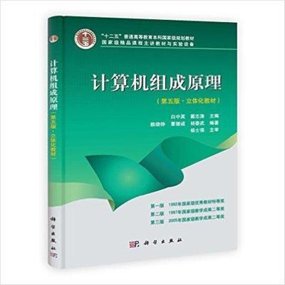 計算機組成原理 第五版立體化教材 白中英,戴志濤 9787030369642 科學出版