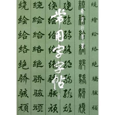 常用字字帖(5)上海書畫出版社9787805124063