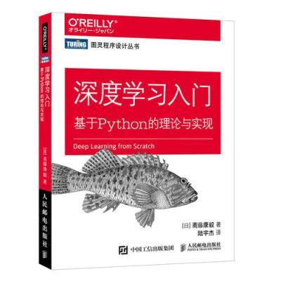 深度學習入門 基于Python的理論與實現