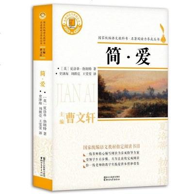 0905简·爱(国家统编语文教科书·名著阅读力养成丛书)