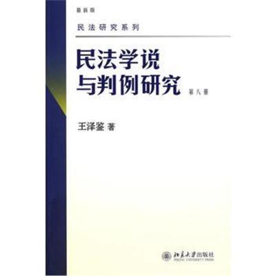 民法研究系列——民法學說與判例研究(第八冊)