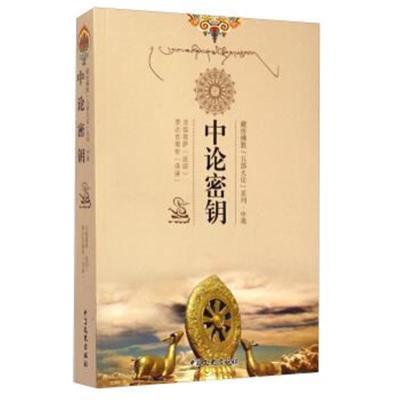 正版書籍 藏傳佛教五部大論系列:中論密鑰 9787503458521 中國文史出版社