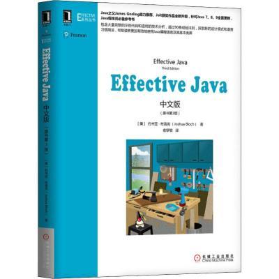 Effective Java中文版(原書第3版) (美)約書亞·布洛克(Joshua Bloch) 著 俞黎敏 譯