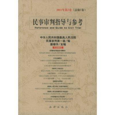 民事審判指導與參考 :2001年第3卷(總第7卷)