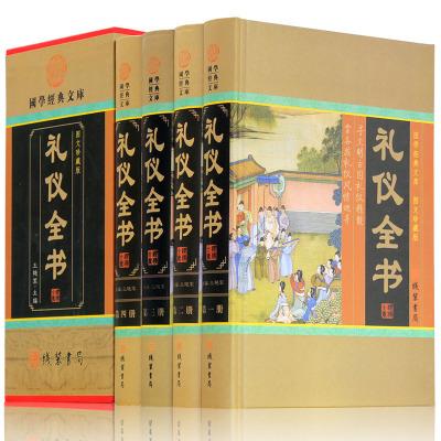 礼仪全书(套装全4册)