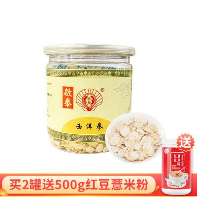 香港啟泰 啟華 西洋參片100g瓶裝 花旗參切片參片可含服磨粉易吸收