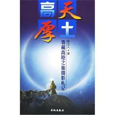 全新正版 高天厚土:青藏高原之旅攝影札記