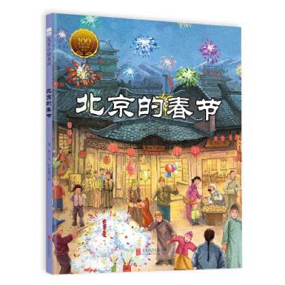 正版 童立方·中国经典原创绘本大家小绘系列:北京的春节 北京联合出版公司 老舍 9787559633927 书籍