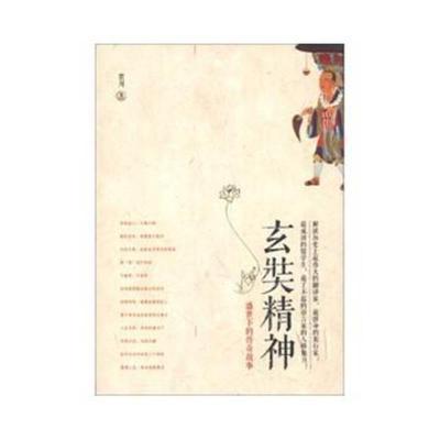 正版書籍 玄奘精神 9787509622049 經濟管理出版社