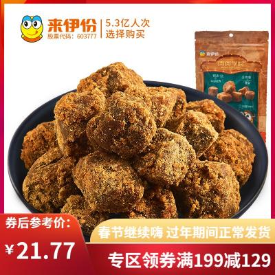 专区 来伊份五香牛肉粒120g 风干牛肉粒小包装零食休闲食品小吃