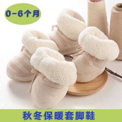 嬰兒棉鞋套保暖秋冬季新生幼兒小鞋子初生寶寶加絨加厚護腳套冬天