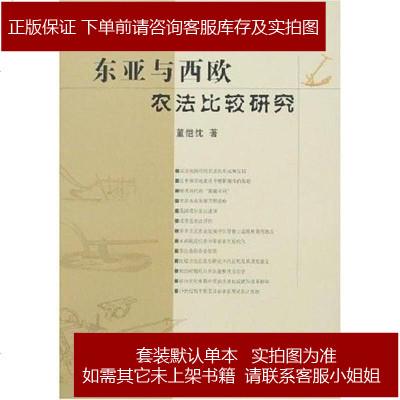 东亚与西欧农法比较研究 董恺忱 中国农业出版社 9787109118188