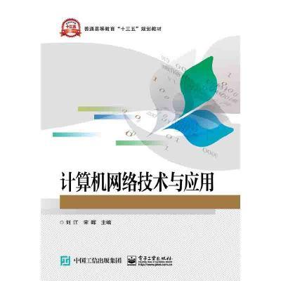 正版 計算機網絡技術與應用 計算機 劉江著 計算機網絡課程 理工科計算機基礎 大學教材本研教材書籍 計算機網絡基礎 網絡