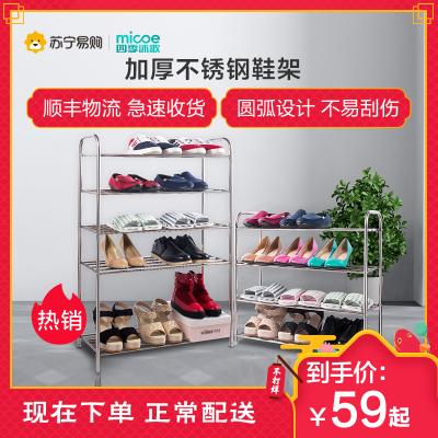 四季沐歌(MICOE)置物架多层不锈钢鞋架时尚简易鞋柜