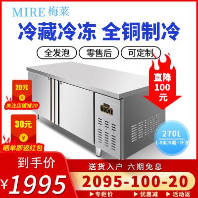 梅萊(MIRE) 冷藏冷凍1.8米操作臺60CM寬 商用廚房操作臺冰柜 機械控溫不銹鋼直冷臥式冷柜冰箱保鮮工作臺 雙溫