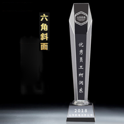 水晶奖杯定制 比赛颁奖企业年会奖杯制作 六角斜面创意纪念品定做 大号