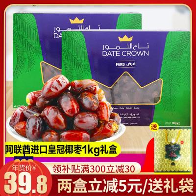 皇冠椰枣1000g 阿联酋进口Fard系列椰枣果干红枣干果蜜饯