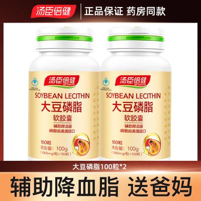 湯臣倍健大豆磷脂卵磷脂軟膠囊100粒成人中老年輔助降血脂