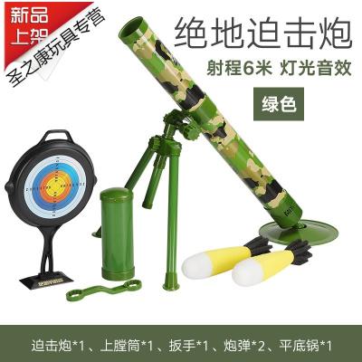 迫擊炮兒童玩具炮追擊彈絕地擊榴彈炮導彈模型大炮意大利炮 迷彩綠+2平底鍋