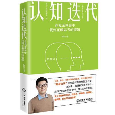 正版 认知迭代(在复杂世界中找到正确思考的逻辑) 江西教育出版社 冷哲 9787570508587 书籍