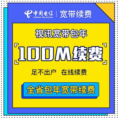 【寬帶續費】湖北武漢電信100M視訊寬帶包年繳費辦理官方充值快速到賬