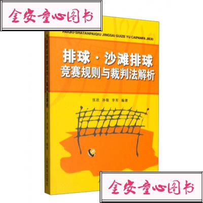 【单册】排球。沙滩排球竞赛规则与裁判法解析