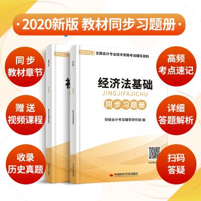 初級會計師2020年章節同步習題冊題庫試卷官方正版初會快2021職稱考試書教材刷題練習題必刷押題歷年真題模擬試題實務和經