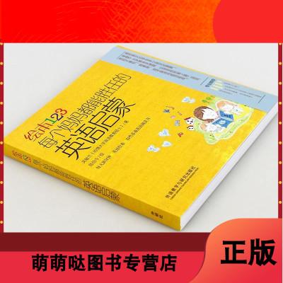 正版  教子有方 吳敏蘭繪本123 每個媽媽都能勝任的英語啟蒙3-4-5歲幼兒英語繪本啟蒙培養孩子閱讀能力親子教育英