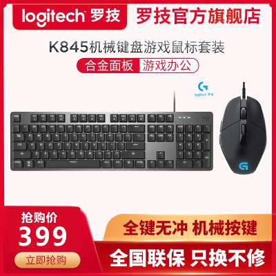 羅技(Logitech)K845茶軸+G302 機械鍵鼠套裝 有線鍵盤 辦公鍵盤 全尺寸 單光 黑色茶軸
