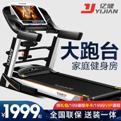 億健8096跑步機超靜音家用款折疊室內大型智能多功能商用電動坡度減肥家庭式健身房專用3.5HP