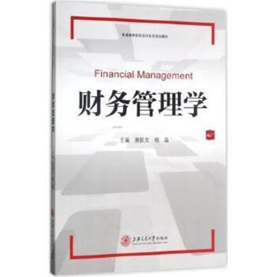 正版書籍 財務管理學 上海交通大學出版社 9787313164773 上海交通大學出版