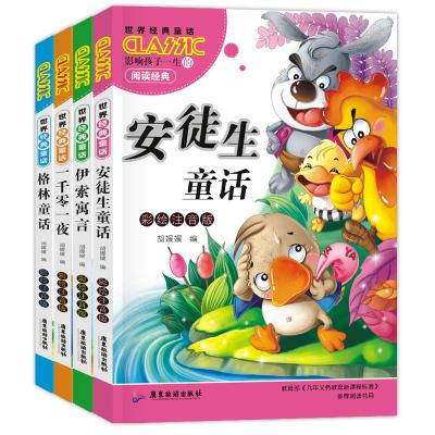 全4冊 彩繪注音版中華經典傳統文化 安徒生童話 格林童話 一千零一夜 伊索寓言 影響孩子一生的閱讀經典