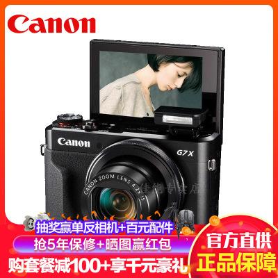 佳能(Canon) PowerShot G7 X Mark II 專業數碼相機 家用/旅游/辦公/自拍照相機 2010萬像素 WIFI分享 Vlog視頻拍攝 G7XII G7X2