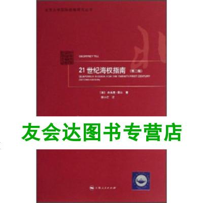 正版 21世紀海權指南(第二版)9787208112308(英)蒂爾,上海人民出版社放心購買