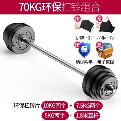 举重杠铃哑铃套装小孔包胶杠铃片曲杆直杆杆铃20KG/30公斤/40/50KG/80/10 70公斤单用杠铃(配1.8米)