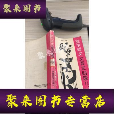 《正版九成新》高中語文文言文助讀高中三年級