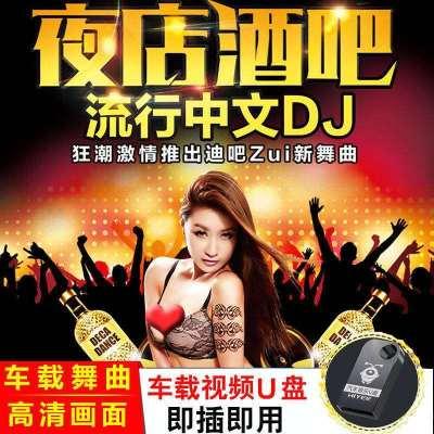 汽車載U盤視頻DJ全視頻音樂U盤流行中文DJ抖音高清MP4無損音樂 32G視頻環繞+酒吧DJ+抖音450