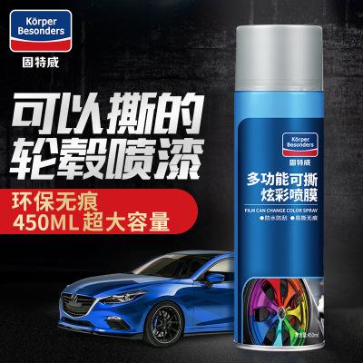 固特威汽車膜噴膜可撕 汽車外飾輪轂噴膜 汽車輪轂改色噴膜 亞光黑