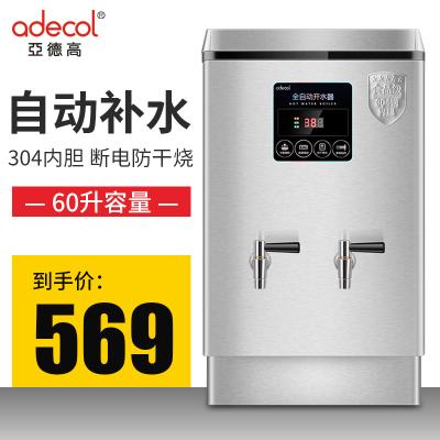 亞德高adecol 60升商用開水器 開水機 開水桶 家用電熱水壺 不銹鋼燒水爐熱水機保溫全自動大容量 AD-KS602
