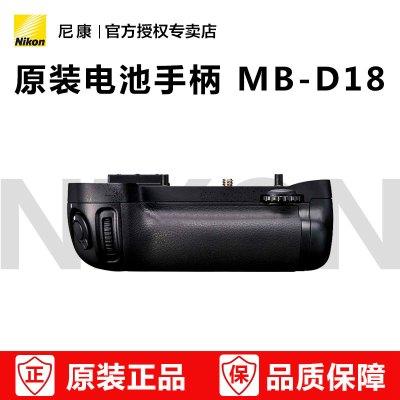 Nikon/尼康原裝MB-D18 D850專用 手柄 電池盒 電池匣