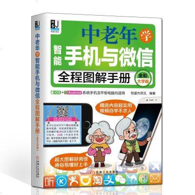 全彩大字版中老年學智能手機與微信全程圖解手冊父母使用微信教程的書籍零基礎教老年人使用蘋果手機安卓手機