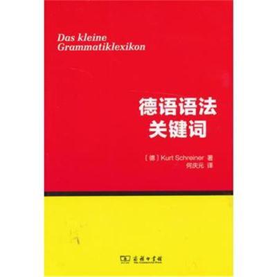 正版书籍 德语语法关键词 9787100089197 商务印书馆
