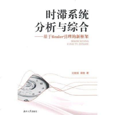 1005時滯系統分析與綜合---基于Finsler引理的新框架