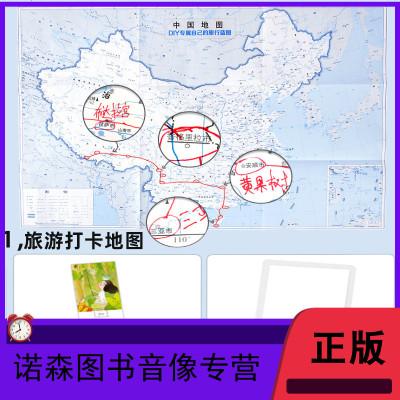 【買一贈三】2020新版中國旅游地圖冊 游遍中國 景點路線地圖 全國34省市交通地圖 2019年10月新中國自駕游地