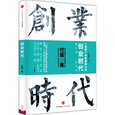 正版 创业时代 付遥 著 中信出版社 9787508651460 书籍