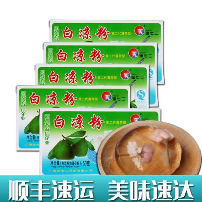 徐七二 白涼粉原料50gX10盒 廣西特產 薄荷白涼粉兒冰粉粉非涼粉籽制作透明果凍自制水信玄餅