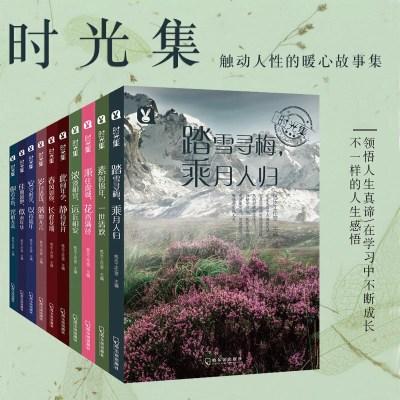 時光集套裝(全10冊)修養青春勵志名家散文小說書籍