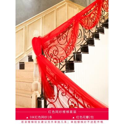 結婚樓梯扶手裝飾婚禮婚房布置浪漫拉花紗幔氣球套裝婚慶用品大全 紅色網紗套裝_紅金波波球A