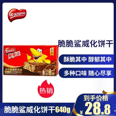 雀巢脆脆鯊巧克力威化餅干640g巧克力口味零食小吃大禮包整箱批發
