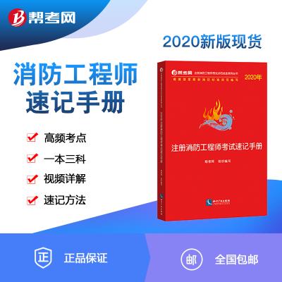 注冊消防工程師考試速記手冊2020新版消防備考高頻考點速記視頻講解幫考網正版